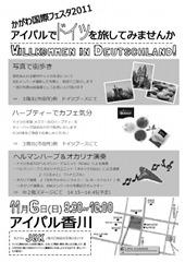 20111106info_ipal_bk_img.jpg
