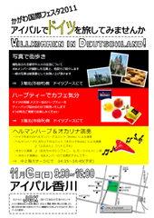 20111106info_ipal_img.jpg